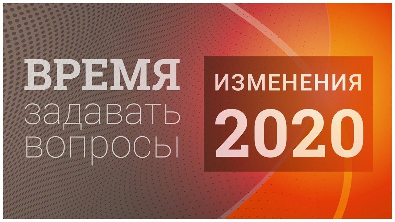 изменения в земельный кодекс 2020