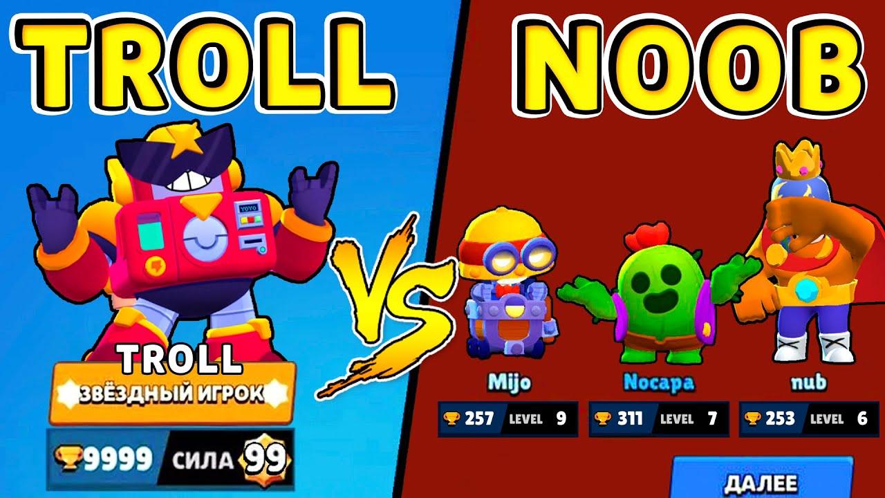 Супер ТРОЛЛЬ vs НУБЫ !! Ультра Камбэки в Brawl Stars #9