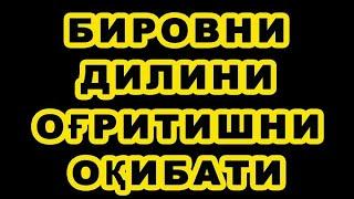 Birovni dilini og'ritishni oqibati yoxud Tuxmat | Бировни дилини оғритишни оқибати ёхуд Тухмат