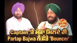 Captain 'ਤੇ ਮੌਕਾ ਮਿਲਦੇ ਹੀ Partap Bajwa ਨੇ ਛੱਡੇ 'Bouncer' | Mukdi Gal | ABP SANJHA