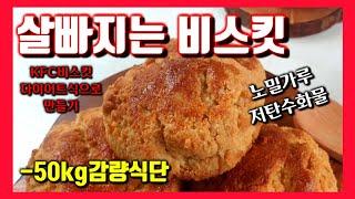 KFC비스킷따라잡기 Biscuit키토베이킹다이어트간식혼…