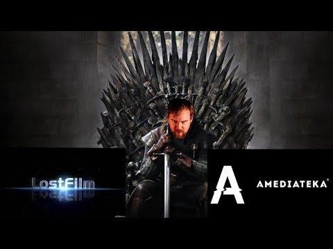 AMEDIATEKA Vs LOSTFILM кто лучше перевел сериал Игра Престолов/Game Of Thrones