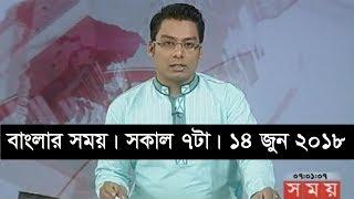বাংলার সময় | সকাল ৭টা | ১৪ জুন ২০১৮ | Somoy tv News Today | Latest Bangladesh News