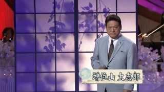 増位山太志郎 - 夕子のお店