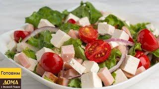 Витаминный салат с ветчиной и брынзой за 5 минут