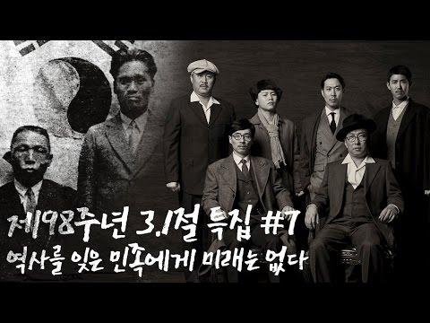[무도 결방특집] 무한도전X역사 : 김구와 윤봉