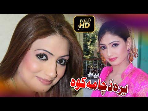 Pashto HD Song - Yara Da Cha Me kawa by Kiran Khan