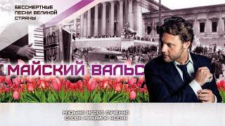 Смотреть клип Александр Коган - Майский Вальс