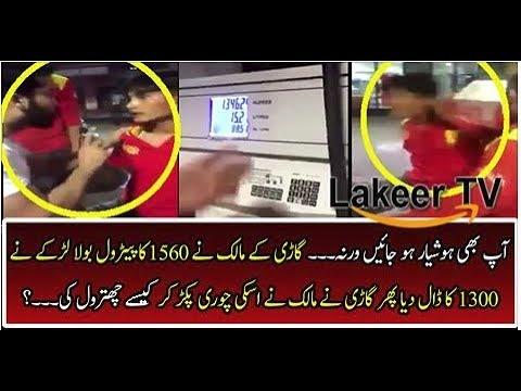 A man caught The Fraud of Petrol Pump Worker - Lazizi TV - YouTube