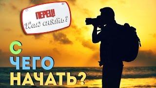 Как начать снимать видео / Создание видео  | Youtube обучение