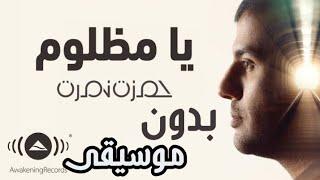 Hamza Namira - Ya Mazloum | حمزة نمرة - يا مظلوم _ بدون موسيقى