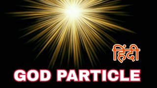 god particle hindi