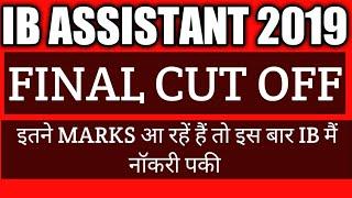 IB security assistant cut off 2019|| IB CUT OFF 2019|| IB MHA CUT OFF 2019