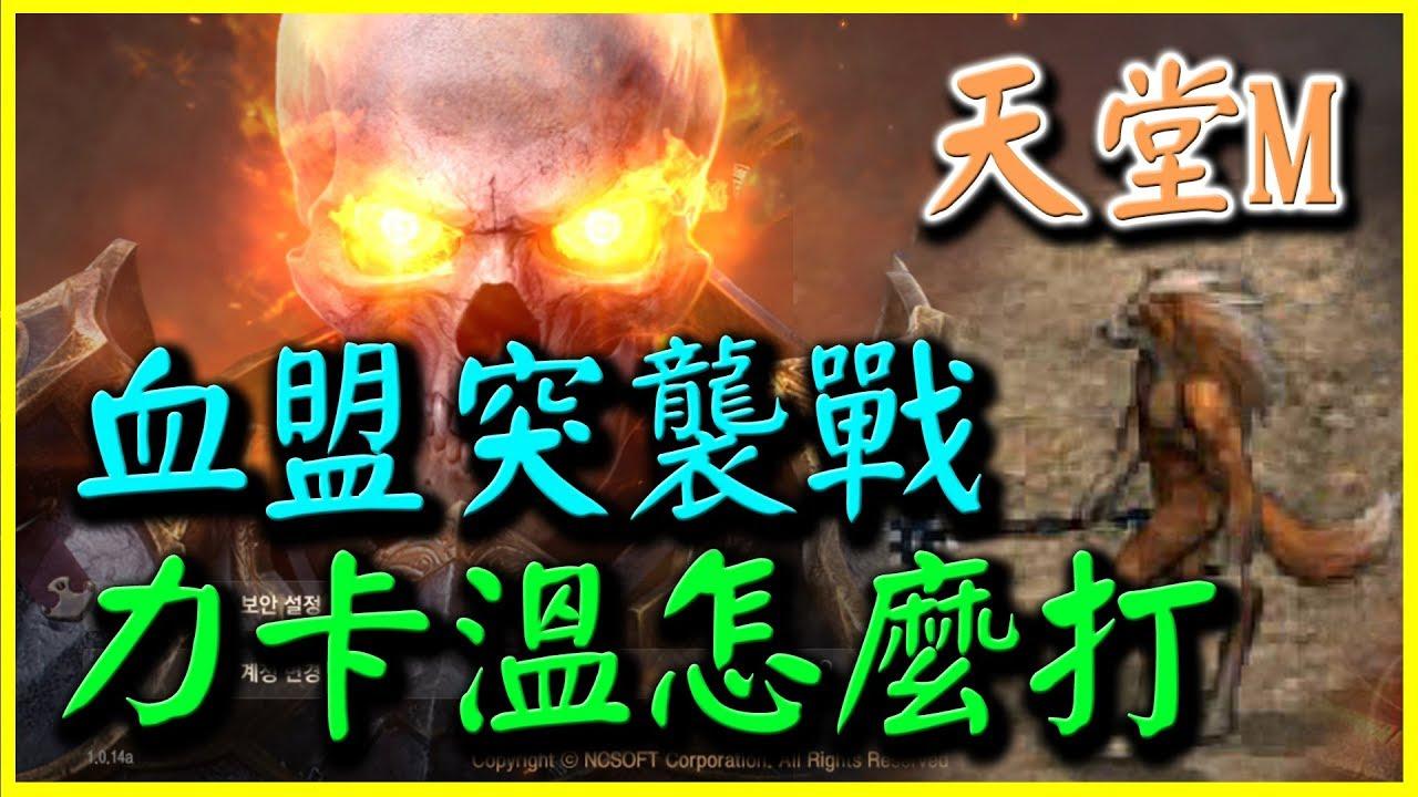 【天堂M】血盟突襲戰《力卡溫怎麼打》【平民百姓教學】美神 - YouTube