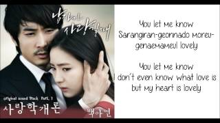 [ROM + ENG] Baek AhYeon - Introduction To Love Lyrics (OST)