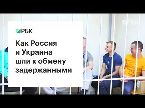 Россия и Украина. Решающая стадия обмена пленными - путь в «Большую семерку».