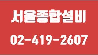 서울종합설비,송파동누수탐지업체,송파구설비공사업체,송파동…