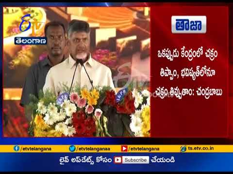 Chandrababu to Stage Hunger Strike on April 20 | Over Centre's Attitude