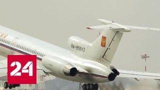 В акватории Черного моря обнаружено место падения военного Ту-154