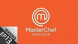 full-episode-masterchef-thailand-มาสเตอร์เชฟประเทศไทย-season-3-ep-13