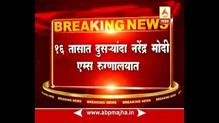 Delhi : PM Modi & Amit Shah in AIIMS again to know Vajpayee's Health