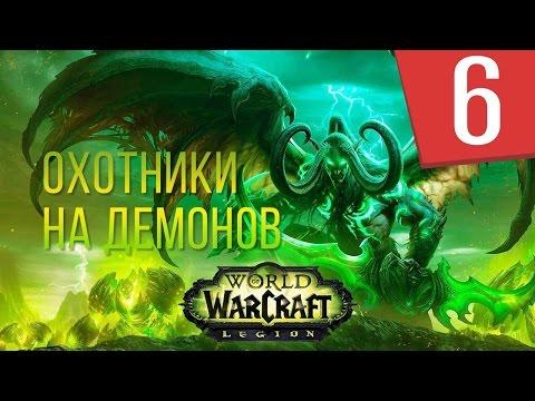 видео: wow legion - Сюжет Охотники на демонов - Часть 6 - Прохождение кампании