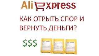 видео Как вернуть деньги на алиэкспресс: что делать если товар не пришел
