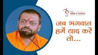 जब भगवान हमें याद करें तो | HD | Shri Sureshanandji