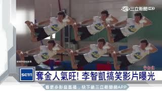 奪金人氣旺!李智凱陳年搞笑影片曝光│三立新聞台