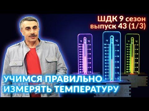 Учимся правильно измерять температуру - Доктор Комаровский