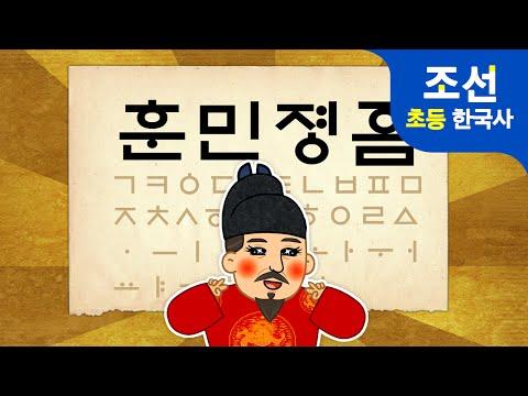 세종대왕 한글을 만들다 | 조선 역사애니메이션★지니키즈 타임머신