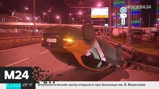 Смотреть видео Актуальные новости Москвы за 2 октября - Москва 24 онлайн