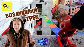 ГИГАНТСКИЙ ТРЕК ПО ВОЗДУХУ - DIY