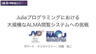 Juliaプログラミングにおける大規模なALMA閲覧システムへの挑戦