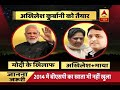 Kaun Jitega 2019(11.06.18): Akhilesh Yadav ready to give up seat in 2019 to defeat PM Modi