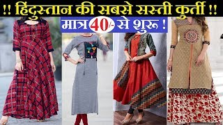 मात्र रु400 में 10 कुर्ती !BRANDED KURTI ! CHEAPEST KURTI  MANUFACTURER & SUPPLIER IN INDIA !