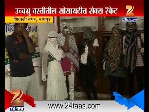 Nagpur : Sex Racket Busted