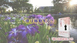 朝の信仰読本 #03「徳は移動する?」