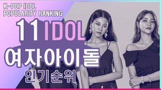 [굿엔젤랭킹 11월] 여자 아이돌 순위 K-POP IDOL Funny Ranking