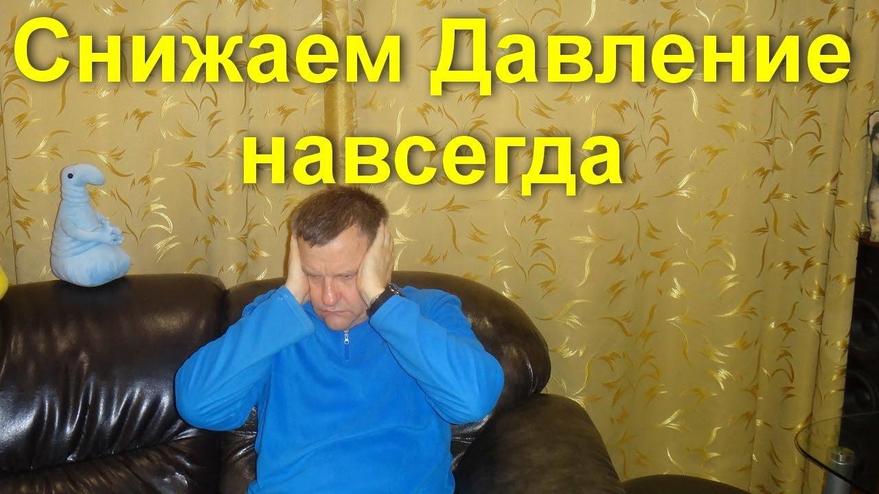 Доктор евдокименко лечение гипертонии без лекарств ...