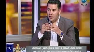 برنامج هام جدا   مع محمد أبو العلا حول أزمات وسائل النقل المتهالكة  4-3-2018