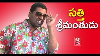 Bithiri Sathi As Rich Man | Hyd Is Home To 6 Billionaires: Survey | Teenmaar News