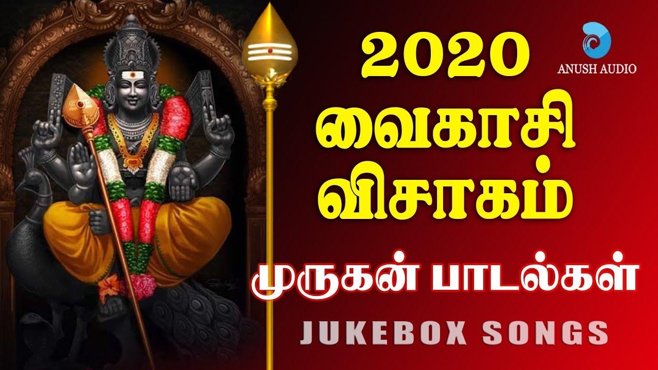 2020 வைகாசி விசாகம் முருகன் பாடல்கள் | 2020 Vaikasi Visagam Murugan Songs - JukeBox | Anush Audio