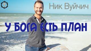 У Бога есть план для тебя - Ник Вуйчич - Свидетельство