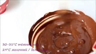Как темперировать шоколад
