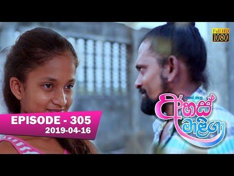 ahas-maliga-|-episode-305-|-2019-04-16