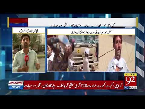 Karachi hit by heatwave as temperature reaches 43˚C | 17 May 2018 | 92NewsHD