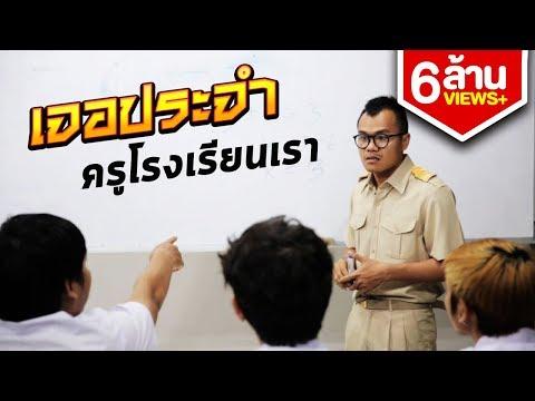 เจอประจำ - ครูโรงเรียนเรา [EP.1]