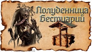 Ведьмак 3  Лихо у колодца ( Полуденница ) | Бестиарий
