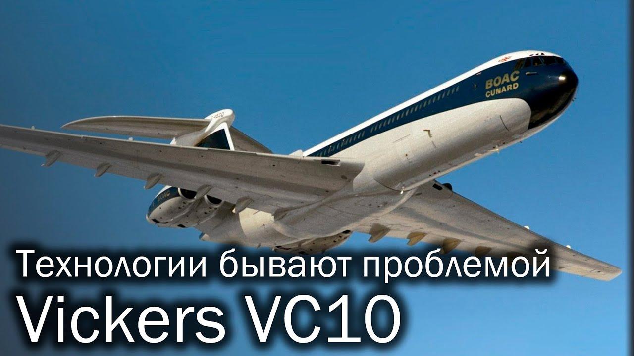 Download Vickers VC10 - флагман, который не смог